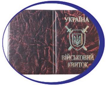 Обложки для военных документов