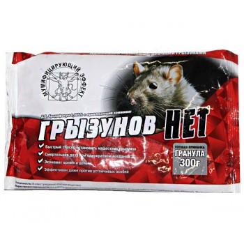 Грызунов НЕТ - средство для борьбы с грызунами (300 гр.)