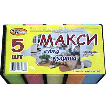 Губки кухонные Макси (5 шт.)