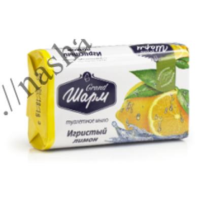 Мыло туалетное Шарм игристый лимон 70 г.
