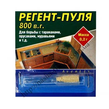 Регент-Пуля 800 в.г. препарат для борьбы с насекомыми (0,2 гр.)