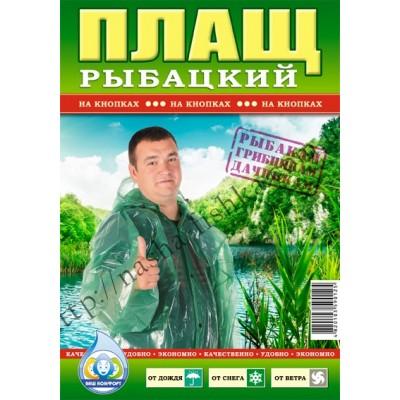 Плащи полиэтиленовые - Дождевик Рыбацкий на кнопках