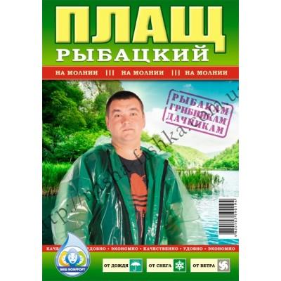 Плащи полиэтиленовые - Дождевик Рыбацкий на молнии