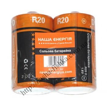 Батарейки Наша Энергия R20