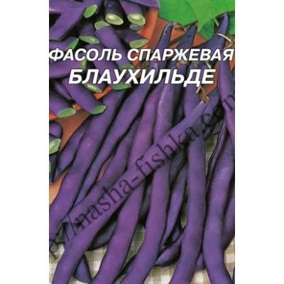 Фасоль спаржевая Блаухильде (10 гр.)