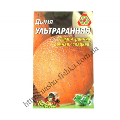 Дыня Ультраранняя (10 гр.)
