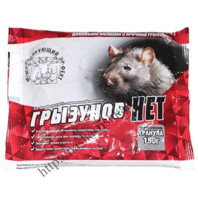 Грызунов НЕТ - средство для борьбы с грызунами (150 г.)