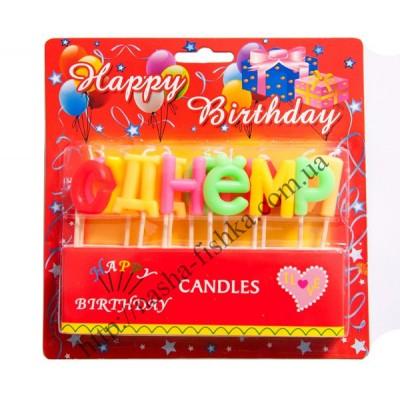 Свечи праздничные С Днем Рождения