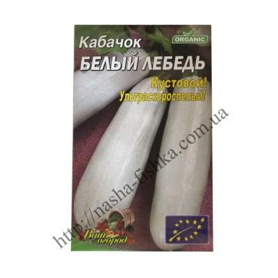 Кабачок Белый Лебедь (10 гр.)