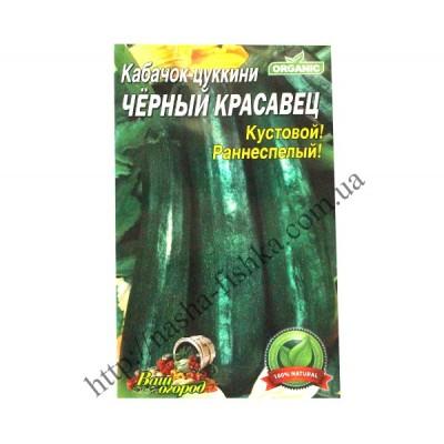 Кабачок цукини Черный красавец (10 гр.)