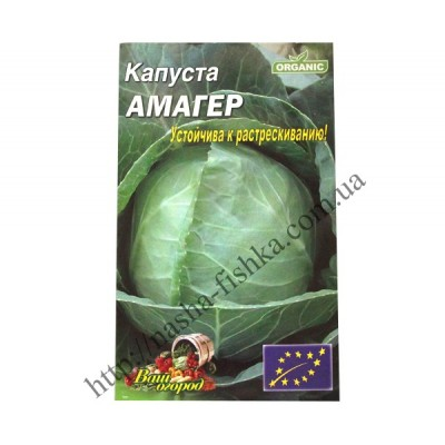 Капуста Амагер (5 гр.)
