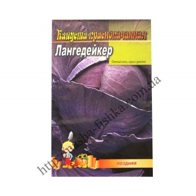 Капуста краснокачанная Лангедейкер (5 гр.)