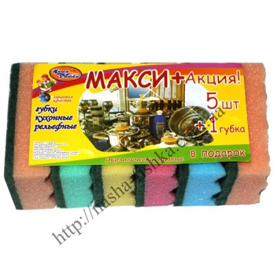 Губки кухонные поролоновые Макси+ (6шт.) рельефные