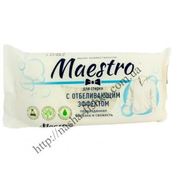 Мыло хозяйственное Maestro с отбеливающим эффектом 72%
