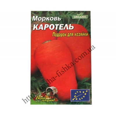 Морковь Каротель (20 гр.)