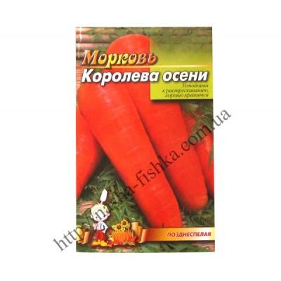 Морковь Королева осени (15 гр.)