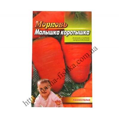 Морковь Малышка коротышка (15 гр.)
