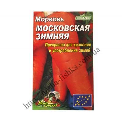 Морковь Московская зимняя (20 гр.)