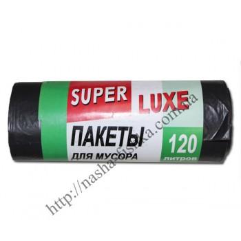 Пакеты для мусора Super Luxe (120л/10шт.) суперпрочные