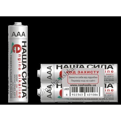 Батарейки Наша Сила (оригинал) LR03 тип ААА (мини-пальчик)