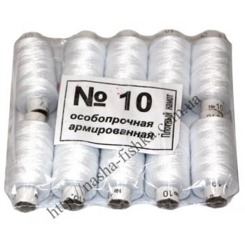Нитки особопрочные армированные № 10 (белые) плотный намот