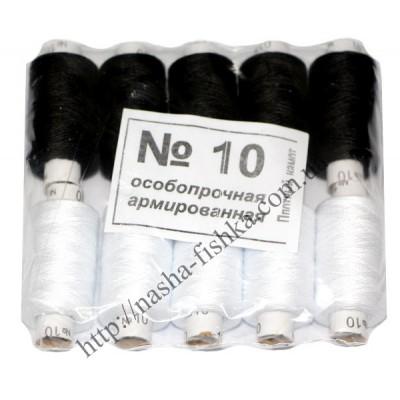 Нитки особопрочные армированные №10 (черно-белые)
