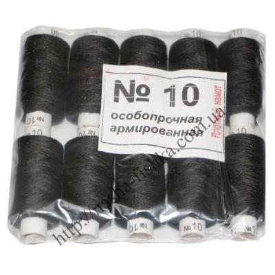 Нитки особопрочные армированные № 10 (черные) плотный намот