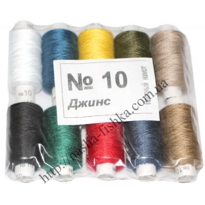 Нитки №10 Джинс особопрочные (цветные)