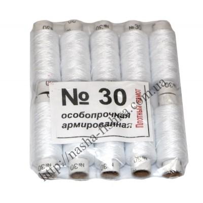 Нитки особопрочные армированные № 30 (белые)