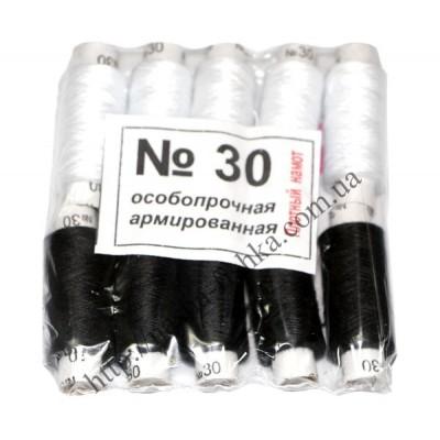 Нитки особопрочные армированные №30 (черно-белые)