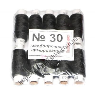 Нитки особопрочные армированные №30 (черные)