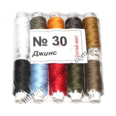 Нитки №30 Джинс особопрочные (цветные)