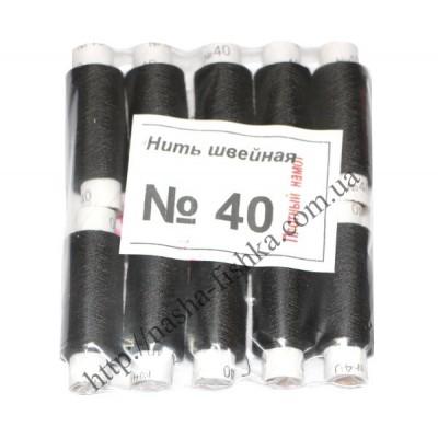 Нитки №40, диаметр 20 мм (черные)