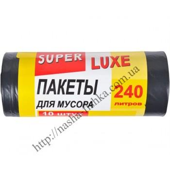 Пакеты для мусора Super Luxe 240л/10шт. суперпрочные