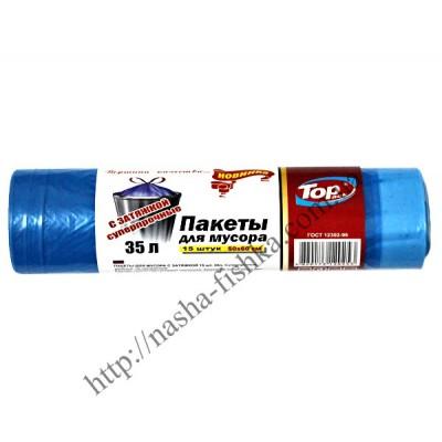 Пакеты для мусора 35л/15шт голубые с затяжкой (суперпрочные)