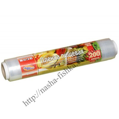 Пленка пищевая 200м