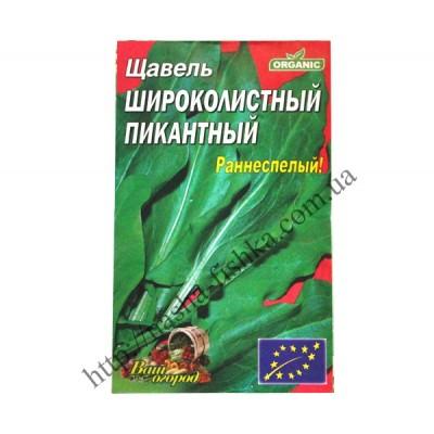 Щавель Широколистный пикантный (10 гр.)