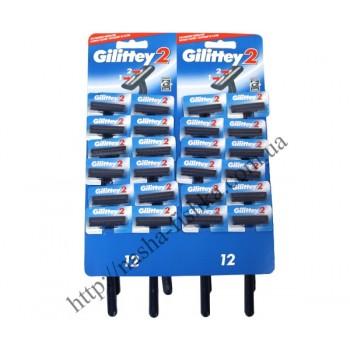 Станки для бритья одноразовые Gilittey №2 (2 лезвия)