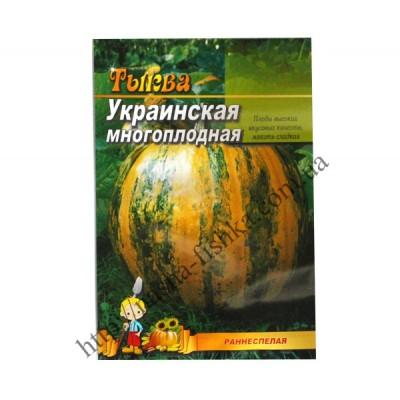 Тыква Украинская многоплодная