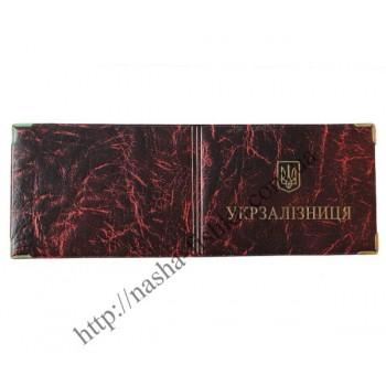 Обложки для удостоверения Укрзалізниця из кожзама